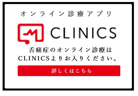 舌痛症のオンライン診療はCLINICSよりお入りください。